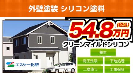 東京・埼玉の外壁塗装料金 クリーンマイルドシリコン 12年耐久