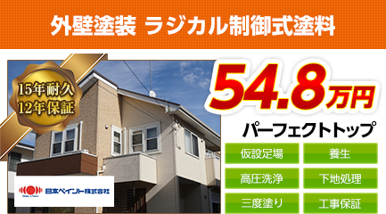 東京・埼玉の外壁塗装料金 ラジカル制御式塗料 15年耐久