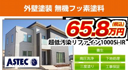 東京・埼玉の外壁塗装料金 超低汚染シリコン塗料 15年耐久