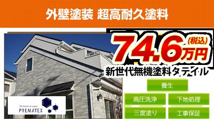 東京・埼玉の外壁塗装 超高耐久無機塗料 25年耐久