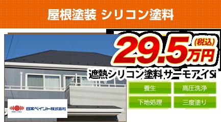 東京・埼玉の屋根塗装年耐久 遮熱シリコン塗料 10年耐久