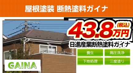東京・埼玉の屋根塗装年耐久 断熱塗料ガイナ 15年耐久