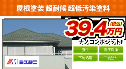 東京・埼玉の屋根塗装料金 ナノコンポジットF 15年耐久
