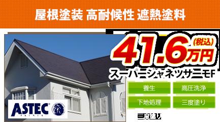 東京・埼玉の屋根塗装18年耐久 高耐候性 遮熱塗料 18年耐久